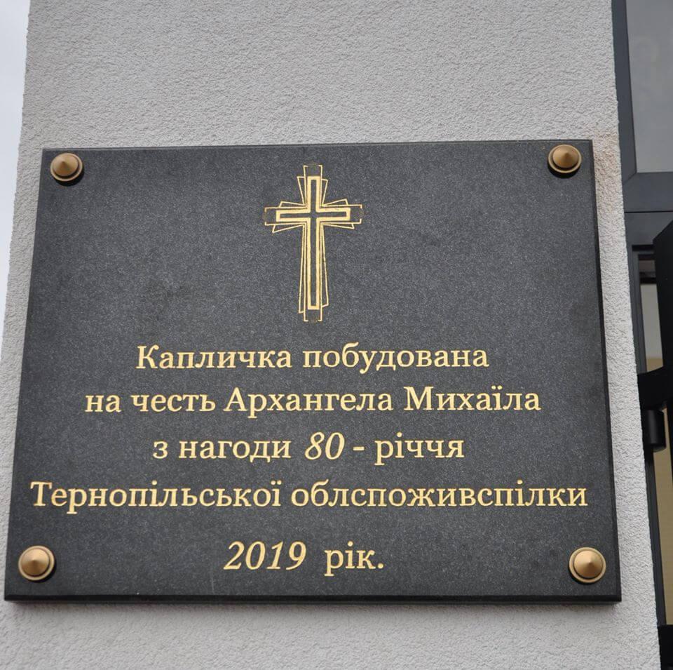 Освячення та відкриття каплички Архангела Михаїла