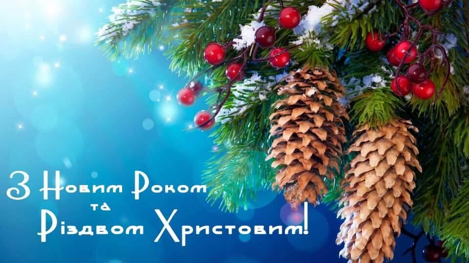З Новим 2020 роком та Різдвом Христовим!