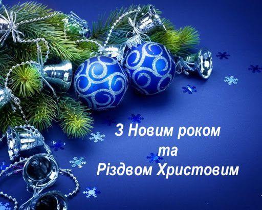 З Новим 2021 роком та Різдвом Христовим !